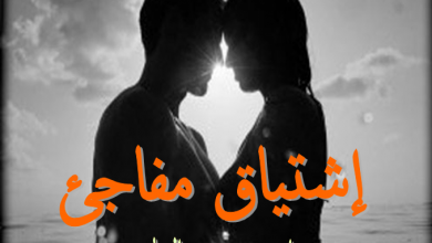 Photo of اشتياق مفاجئ