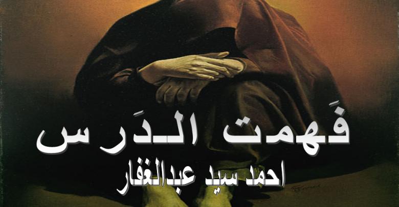 Photo of فهمت الدرس