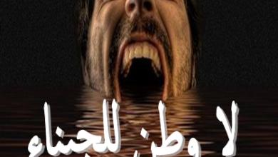 Photo of لا وطن للجبناء