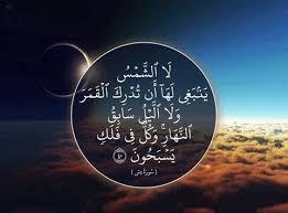 """Photo of اعجاز اية """"لا الشمس ينبغي لها أن تدرك القمر ولا الليل سابق النهار"""""""