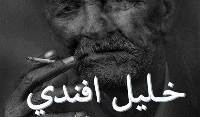 "Photo of خليل أفندي ""قصة قصيرة"""