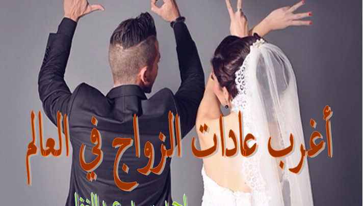Photo of اغرب عادات وتقاليد الزواج
