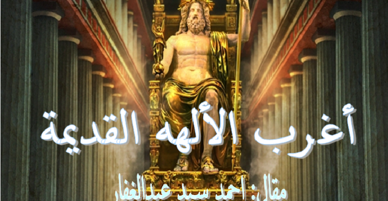 Photo of اغرب الآلهة القديمة
