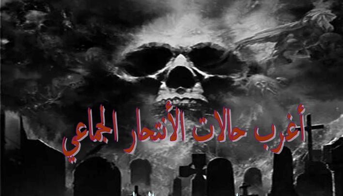 Photo of اغرب حالات الانتحار الجماعي