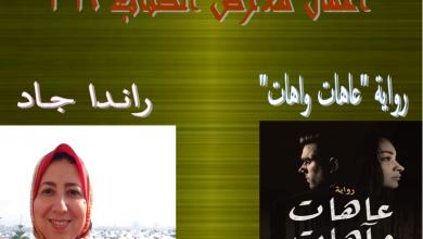 """Photo of رواية """"عاهات واهات"""""""