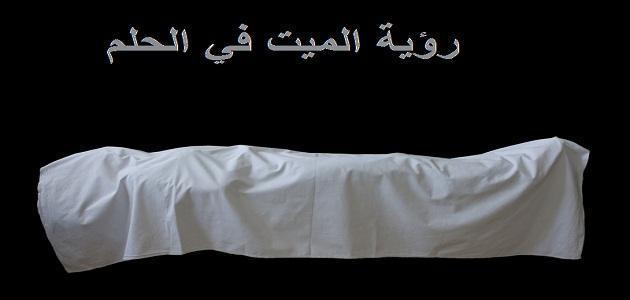 Photo of تفسير حلم رؤية الميت بالمنام