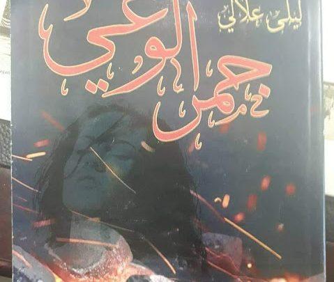 "Photo of احتفاء ..بـ"" جمر الوعي "".."