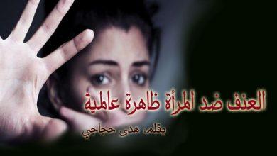 Photo of العنف ضد المرأة ظاهرة عالمية