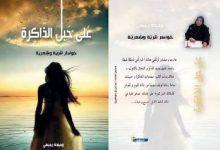 Photo of قراءة ناعمة لنصوص مبدعين ..(على حبل الذاكرة) للكاتبة : رجيمي وحيدة