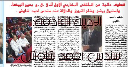 Photo of الأديبة القادمة:سندس أحمد شاوش…