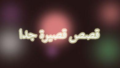 Photo of قصص قصيرة جدا لبختي ضيف الله المعتزبالله