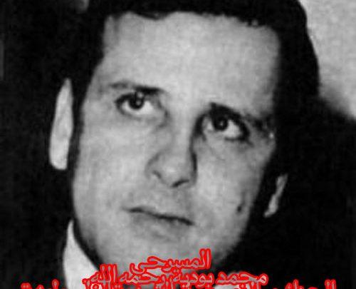 Photo of المسرحي  محمد بودية، رحمه الله..