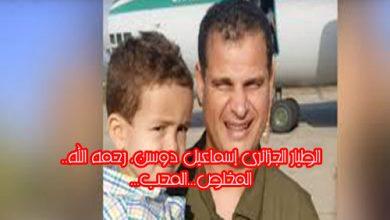 Photo of الطيار الجزائري إسماعيل دوسن، رحمه الله..
