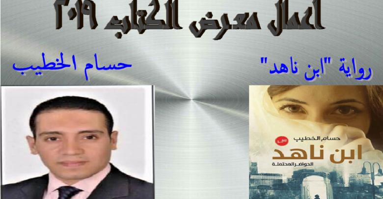 "Photo of رواية ""ابن ناهد"""