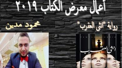 "Photo of رواية ""انثى العقرب"""
