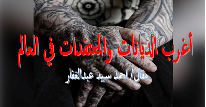 Photo of أغرب الديانات والمعتقدات في العالم