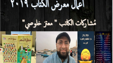 "Photo of مشاركات الكاتب ""معتز خلوصي"""