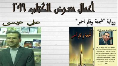 "Photo of رواية ""شمعة وقلم احمر"""