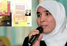 Photo of الكاتبة والصحفية فضيلة بودريش: