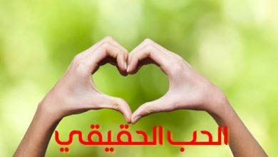 Photo of الحب بين الحلال والحرام