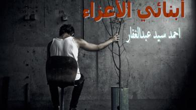 Photo of أبنائي الأعزاء