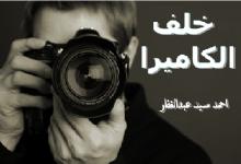 Photo of خلف الكاميرا
