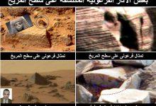 Photo of بعض الأثار الفرعونية المكتشفة على سطح المريخ