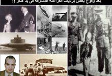 Photo of بعد وقوع بعض برديات الفراعنة المسرقة فى يد هتلر !!