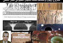 Photo of مشروع ClA واكتشاف مملكة كامجال العظيم فى مصر السفلى