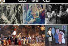 Photo of البلانة .. الدلانة .. الخاطبة