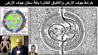 Photo of خرائط جوف الأرض والأطباق الطائرة بلغة سكانها