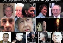 Photo of حكام العالم , كبار القادة العسكريين, كبار المشاهير ليسوا بشرا