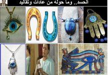 Photo of ما هو الحسد وما حولة من عادات وتقاليد