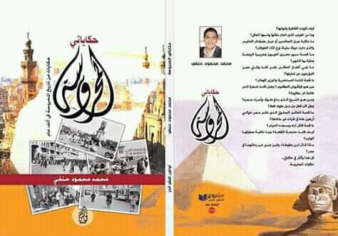 Photo of «حكاياتي المحروسة» في معرض القاهرة الدولي للكتاب