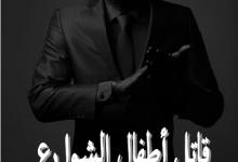 Photo of قاتل أطفال الشوارع