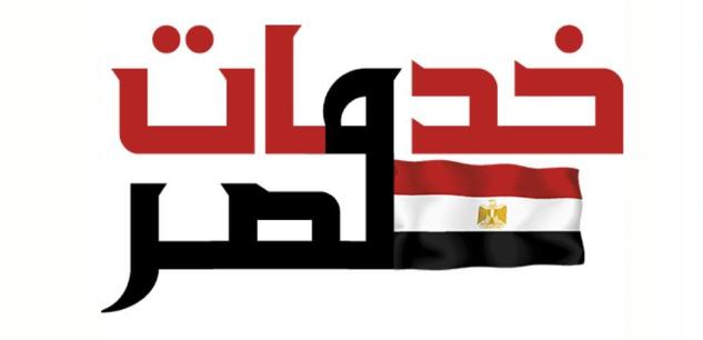 خدمات مصر