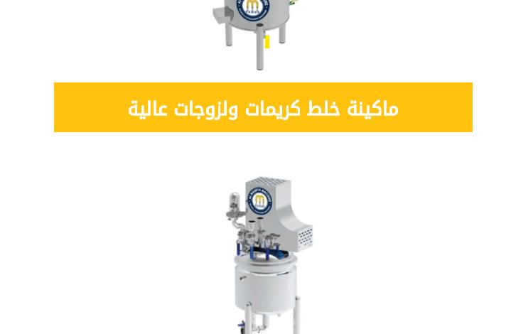 Photo of افضل ماكينات خلط وتقليب الكريم