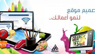 Photo of افضل شركة تصميم مواقع فى بورسعيد
