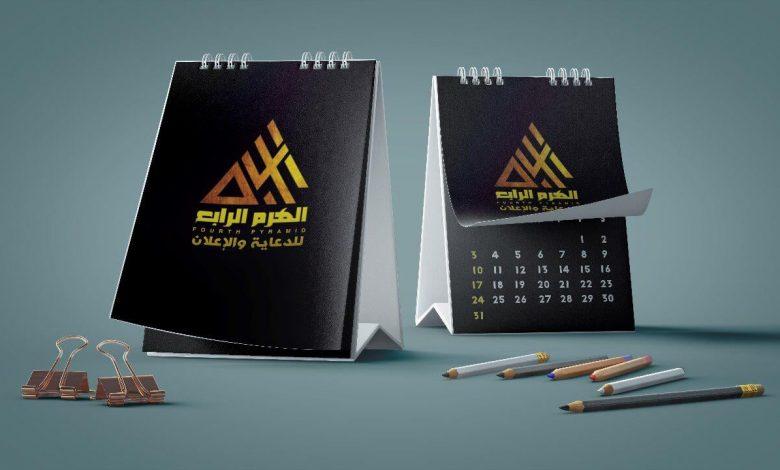 Photo of تصميم وطباعة نتائج السنة الجديدة 2021