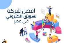 Photo of افضل شركة تسويق الكترونى فى الجيزة
