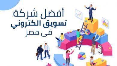 Photo of افضل شركة تسويق الكترونى فى الاسماعيلية