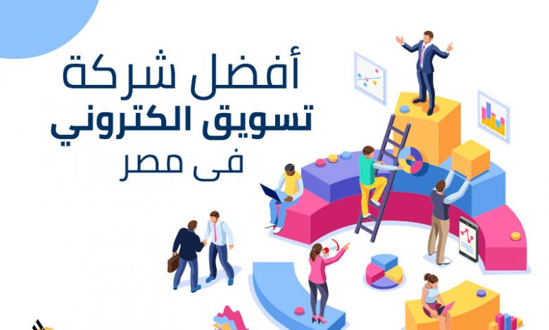 Photo of افضل شركة تسويق الكترونى فى القاهرة