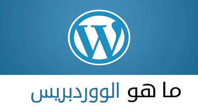 Photo of ما هو ووردبريس WordPress ؟